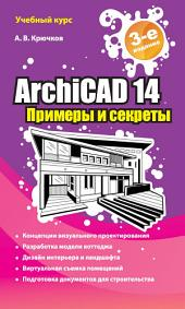 ArchiCAD 14. Примеры и секреты