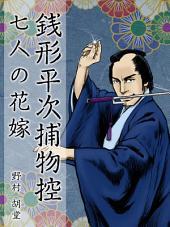 銭形平次捕物控 七人の花嫁: 第 10 巻