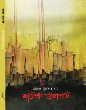 Kather Senapoti: কাঠের সেনাপতি