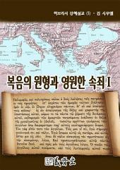복음의 원형과 영원한 속죄 1: 히브리서 강해설교 (1)