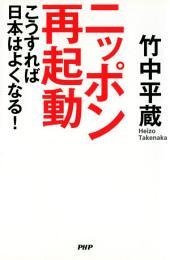 ニッポン再起動: こうすれば日本はよくなる!