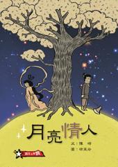 月亮情人: 小兵故事百匯Ⅱ07