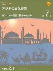 アジアの文化交流 第7章 東アジアの王朝・国家の始まり