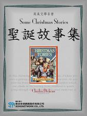 Some Christmas Stories (聖誕故事集)