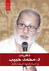 ذكريات د. محمد حبيب: عن الحياة والدعوة والسياسة والفكر