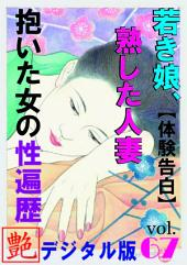 【体験告白】若き娘、熟した人妻、抱いた女の性遍歴「艶」デジタル版 vol.67