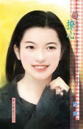 撩心: 禾馬文化甜蜜口袋系列011
