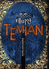 테미안 4