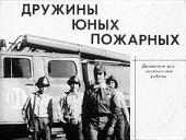 Дружины юных пожарных (Диафильм)