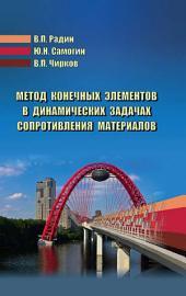 Метод конечных элементов в динамических задачах сопротивления материалов