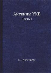 Антенны УКВ