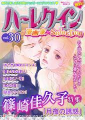 ハーレクイン 漫画家セレクション vol.30 : Harlequin Comics