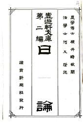 日本尊農論