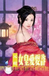 女皇愛耍詐~大四喜之四: 禾馬文化水叮噹系列146