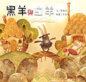 黑羊與白羊: 自然故事花園14
