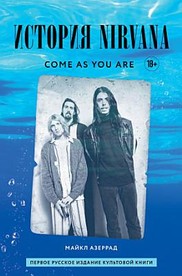 Come as you are                 Nirvana                                                                                                                   PDF