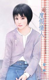 度假情人~藏起來的情人之十: 禾馬文化甜蜜口袋系列526