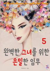 완벽한 그녀를 위한 은밀한 임무 5/5