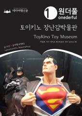 원더풀 토이키노 장난감박물관 : 키덜트 101 시리즈 05: Onederful ToyKino Toy Museum : Kidult 101 Series 05