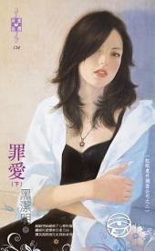 罪愛(下)~紅眼意外調查公司之二: 禾馬文化珍愛晶鑽系列133