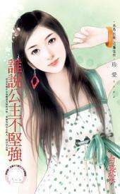 誰說公主不堅強《限》: 禾馬文化珍愛系列489