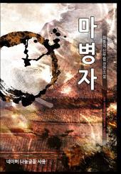 [세트] 마병자 (전5권/완결)
