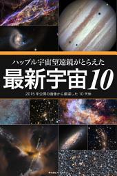 ハッブル宇宙望遠鏡がとらえた 最新宇宙10: 2015年公開の画像から厳選した10天体