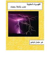 الكهرباء السكونية