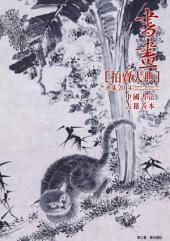2014 書畫拍賣大典 III: 中國書法 古籍善本