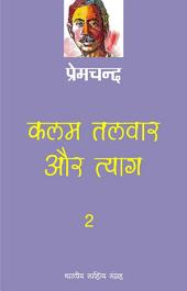 कलम, तलवार और त्याग-2 (Hindi Sahitya): Kalam, Talwar Aur Tyag-2(Hindi Stories)