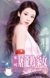 屠龍敗家女~女兒紅之五: 禾馬文化水叮噹系列204