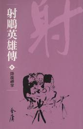 降龍神掌: 射鵰英雄傳3 (遠流版金庸作品集11)
