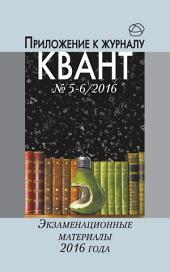 Экзаменационные материалы по математике и физике 2016 года. Приложение к журналу «Квант»: Выпуски 5-2016