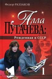 Алла Пугачева: Рожденная в СССР