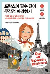 프랑스어 필수 단어 무작정 따라하기: 단어를 알아야 말문이 트인다!