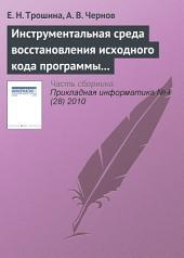Инструментальная среда восстановления исходного кода программы – декомпилятор TyDec