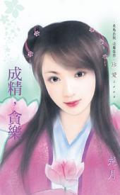 成精,貪樂∼奢求系列之三: 禾馬文化珍愛系列072