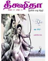 Deekshitha Monthly: Deekshitha Spiritual Tamil Monthly August 2014