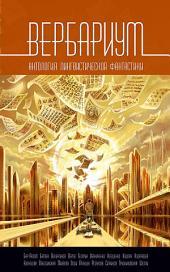 Вербариум: Антология лингвистической фантастики