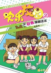 欢乐校园3: 全彩色漫画读本