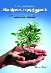உடல்நலம் காக்கும் இயற்கை மருத்துவம் / Udal Nalam Kaakkum Iyarkai Maruthuvam (Tamil)