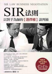 SIR法則:以對手為師的〈選擇權〉談判術: 以對手為師的〈選擇權〉談判術