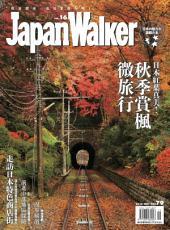 Japan WalKer Vol.16 11月號: 秋季賞楓微旅行