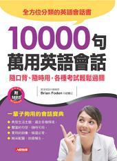 10000句英語萬用會話: 10000句最典型的生活會話