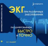 ЭКГ при различных заболеваниях: Расшифровываем быстро и точно