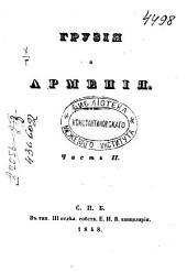 Gruzija i Armenija: (A. N. Murav'coa.)
