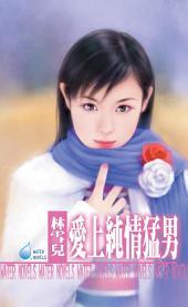 愛上純情猛男: 禾馬文化水叮噹系列425