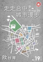 欣台灣NO.19: 走走特刊 ─ 玩玩樂園