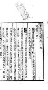 Yu zuan qi jing: Yu zuan Zhou yi zhe zhong 22 juan, Li Guangdi zhuan