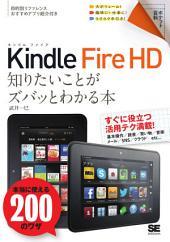 ポケット百科 Kindle Fire HD 知りたいことがズバッとわかる本